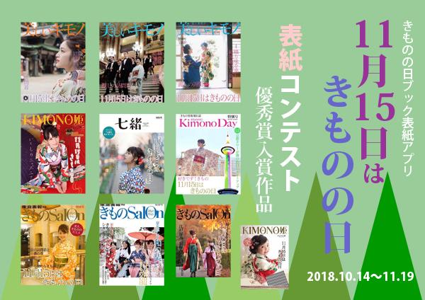 2018autamn_kimonoday.jpg