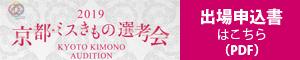 2019_kyotokimonoaudhition_300×60.jpg
