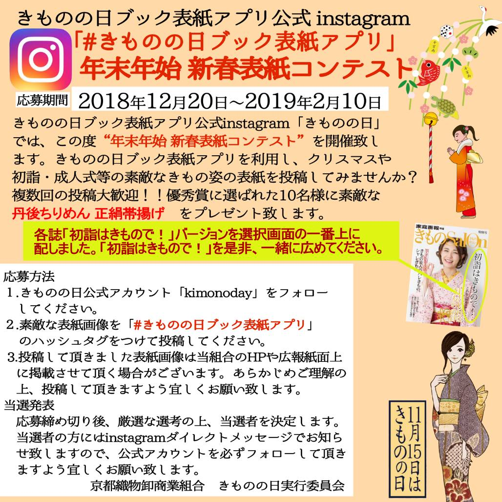 https://www.fashion-kyoto.or.jp/event/2019win_photocontest.JPG