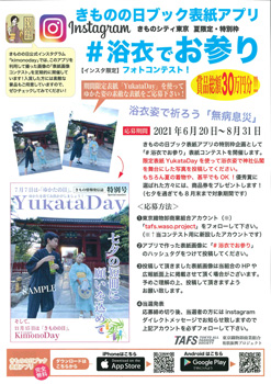 R03yukata_TAFS_font.jpg