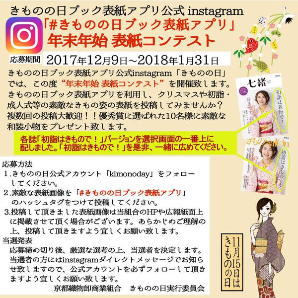 http://www.fashion-kyoto.or.jp/event/img/assets_c/2017/12/201712_photocontest-thumb-600xauto-3968.jpg