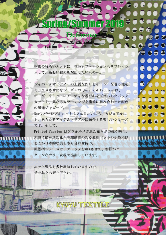 kyoyu_2019SS.jpg