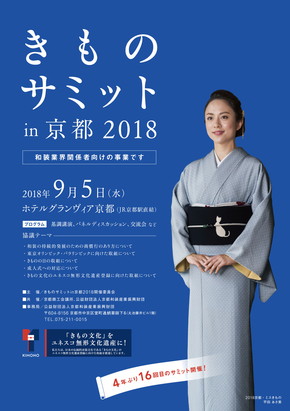 http://www.fashion-kyoto.or.jp/event/img/assets_c/2018/06/kimono%20summit-thumb-autox1414-4144.jpg