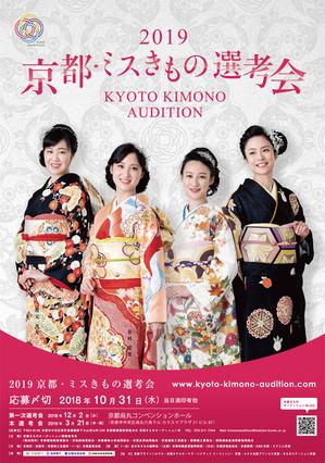 2019_kyotokimonoaudition700×996.jpg