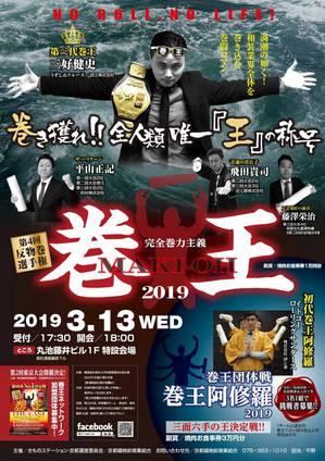 2019makioh_poster.JPG