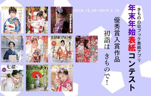 ブック表紙アプリ2019初詣-2.jpgのサムネイル画像