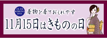 きものの日_横幕1800_600_non1_page-0001.jpgのサムネイル画像