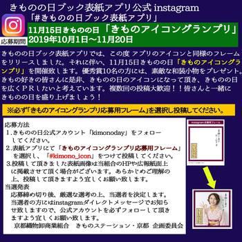 kimono_icon_guide.JPG