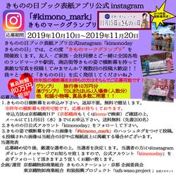 kimono_mark_guide.jpg