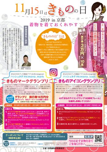 2019kimononohi_omote_tonbonashi_ol_print.jpg