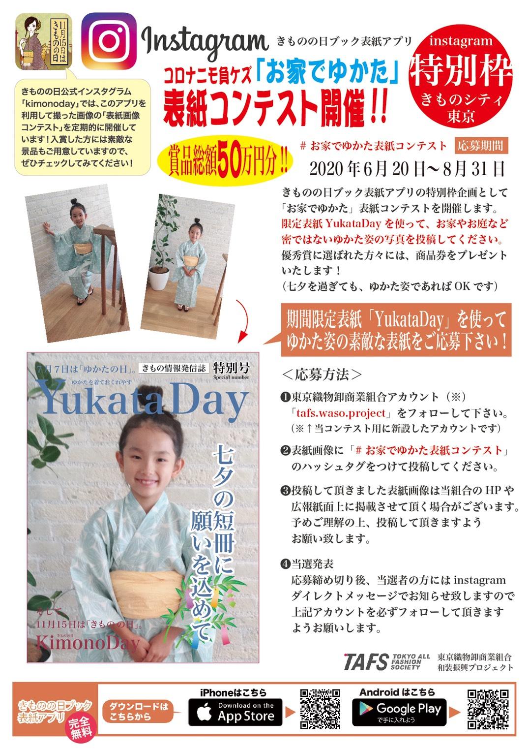 yukataday_1.JPG