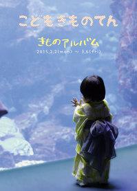2015kodomo_kimono.jpg