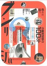 kenchiku100.jpg
