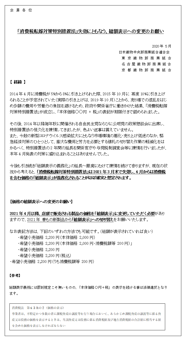 総額表示への変更のお願い(織商連).png