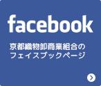 京都織物卸商業組合のfacebookページ