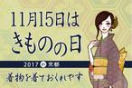 11月15日きものの日「ブック表紙アプリ」