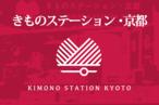 きものステーション・京都