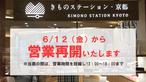 きものステーション・京都 営業再開のお知らせ