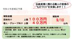 京都市「伝統産業つくり手支援事業」について