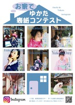 「お家でゆかた」表紙コンテスト/東京織商