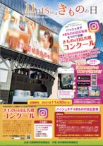 きものの日広告塔コンクール